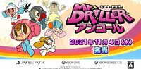 Mr Driller DrillLand is Coming...