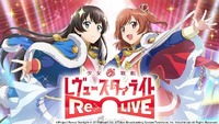 Revue Starlight Re Live: Revue Starlight Re Live Coming West, Opens Pre-Registration