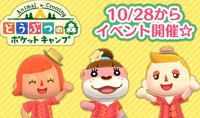 Animal Crossing Pocket Camp will...