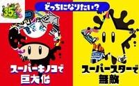 Super Mario 35th Anniversary Team...