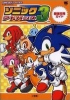 Sonic Advance 3 strongest Strategy Guide (Wonder Life Special) (2004) ISBN: 4091061737 [Japanese Import]